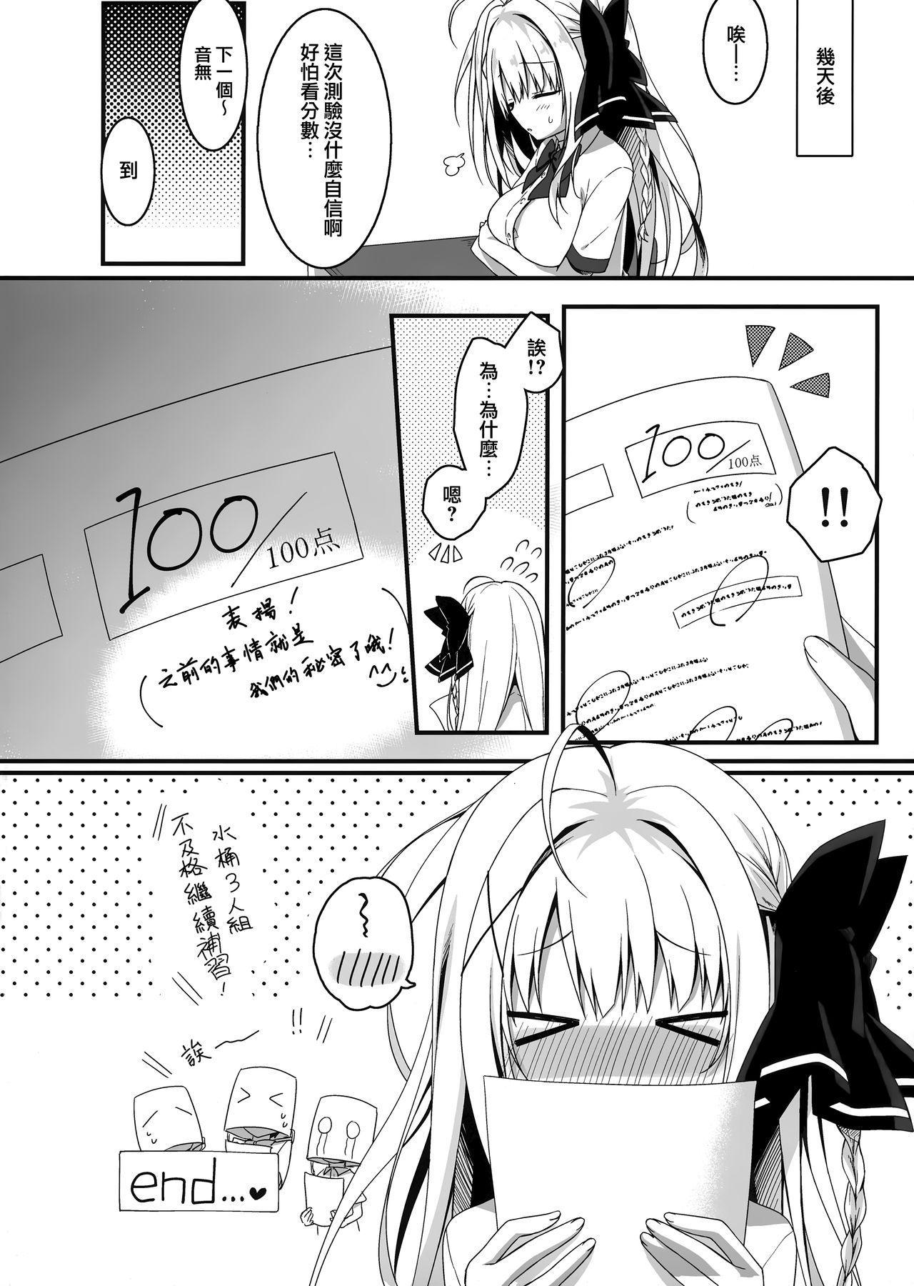 Sensei, Oaite Shiteitadakemasuka? 19