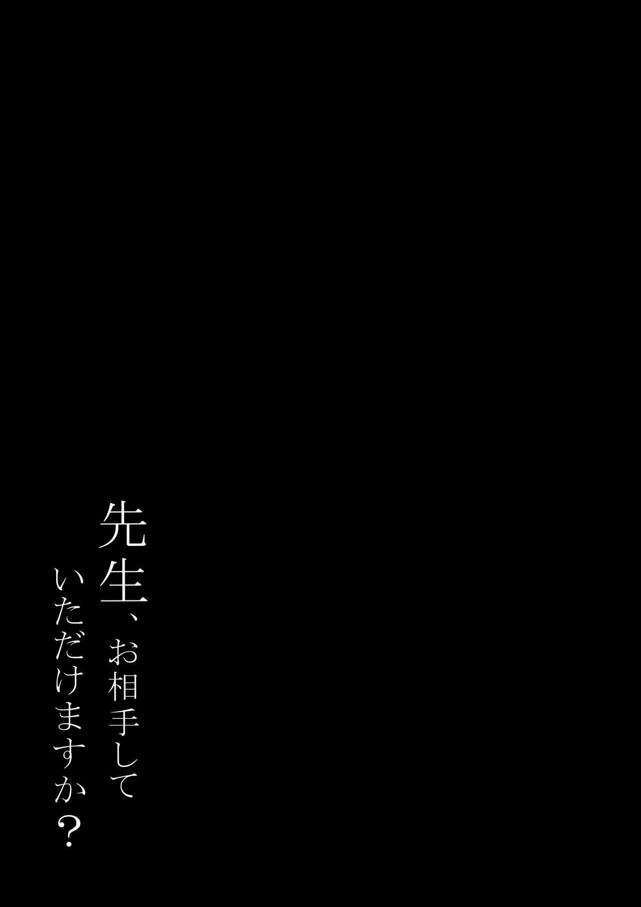 Sensei, Oaite Shiteitadakemasuka? 20