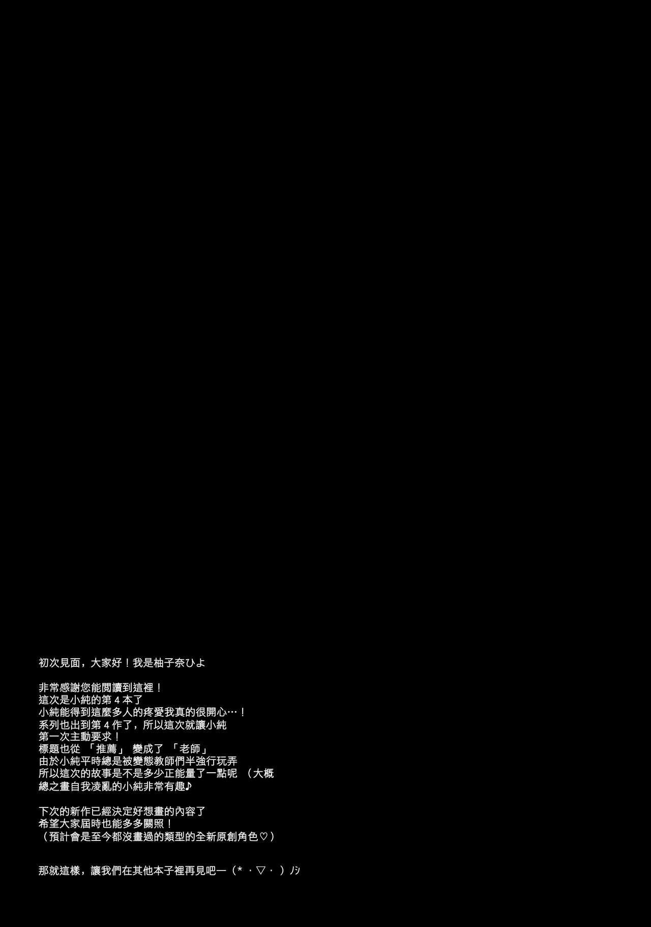 Sensei, Oaite Shiteitadakemasuka? 24