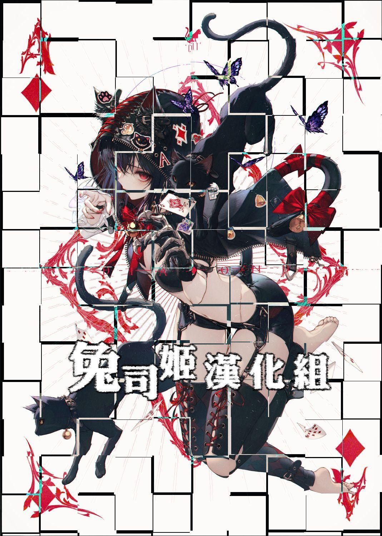 Sensei, Oaite Shiteitadakemasuka? 27