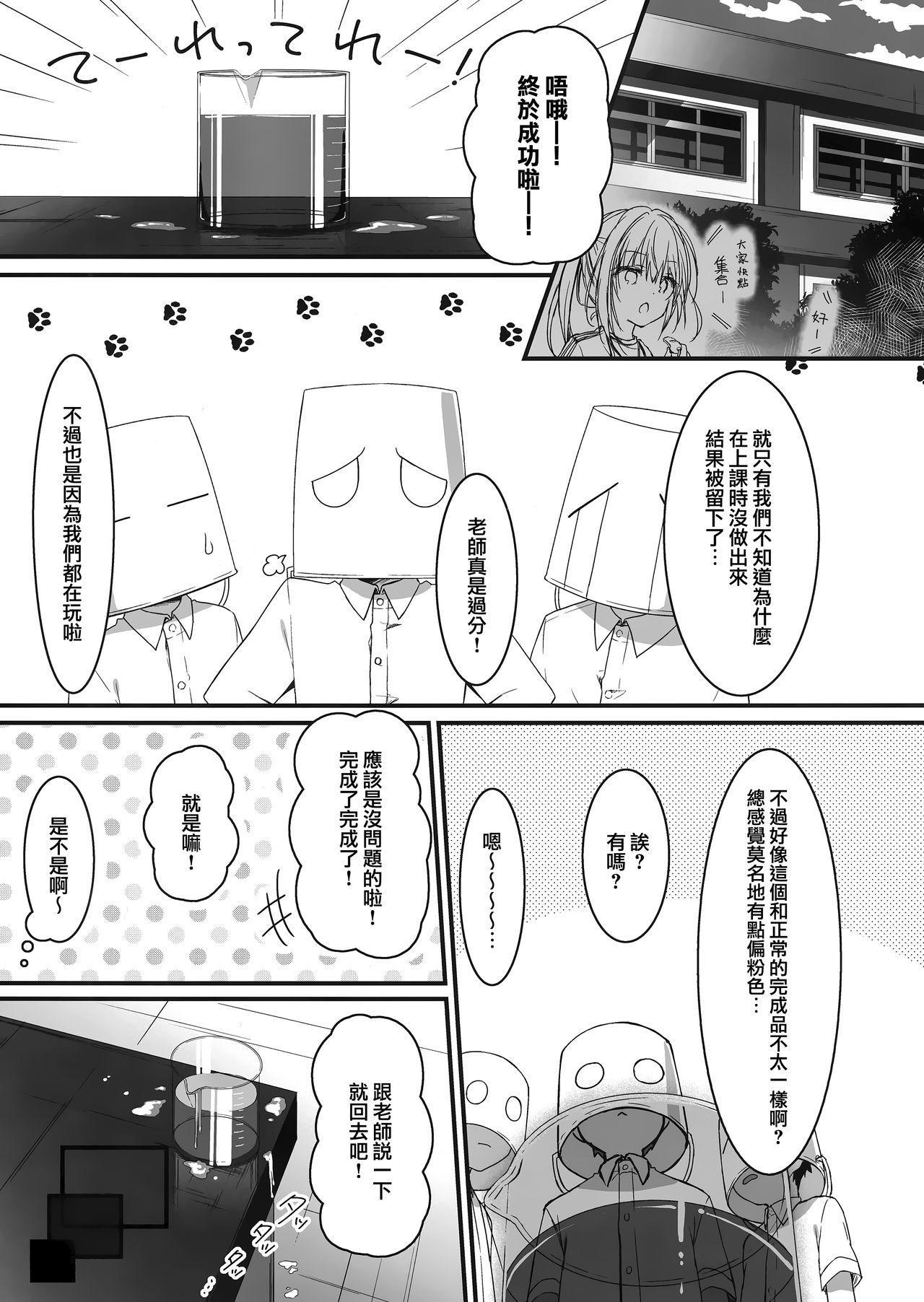 Sensei, Oaite Shiteitadakemasuka? 4