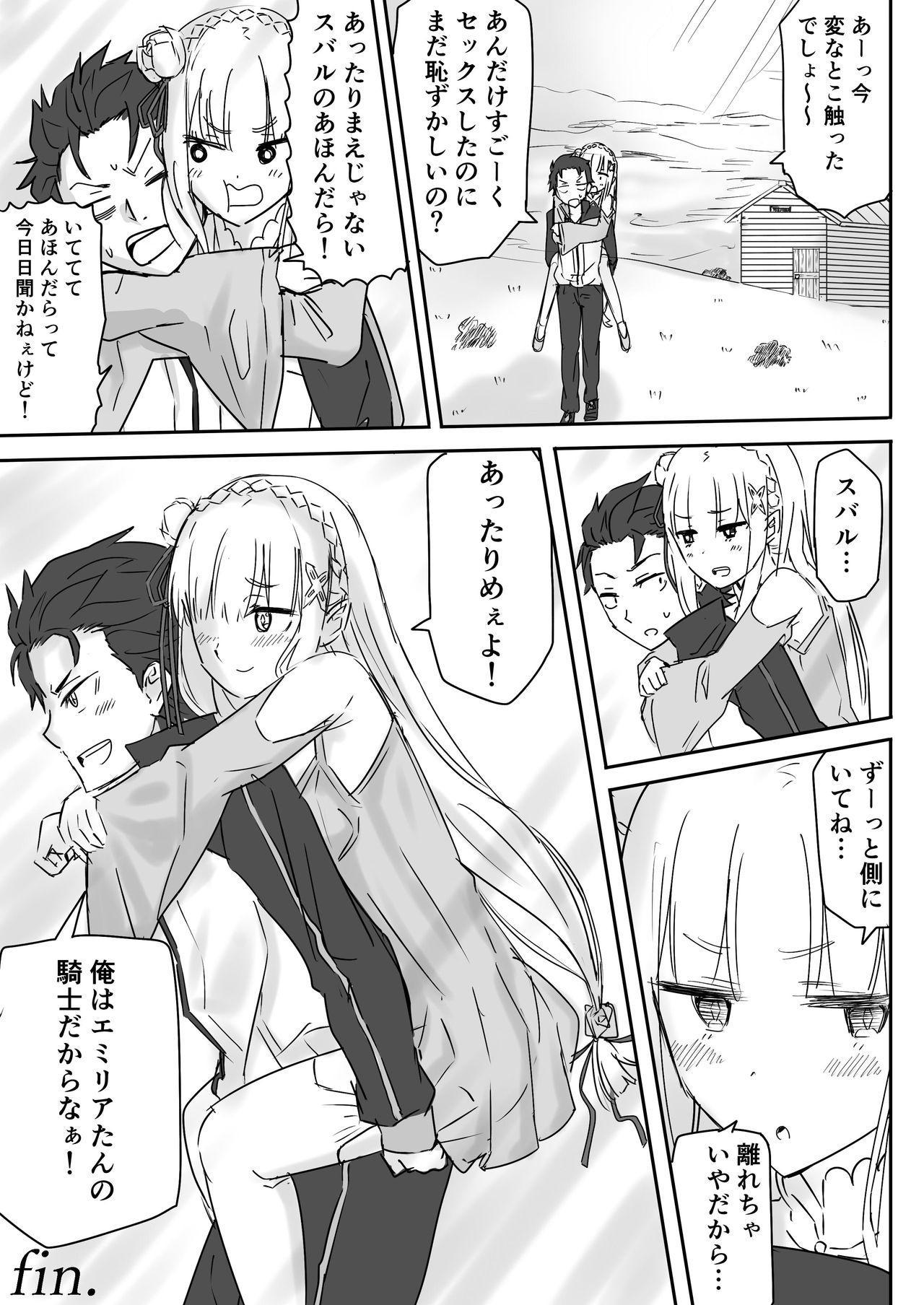 Emilia-tan to Sugooku Sex 101