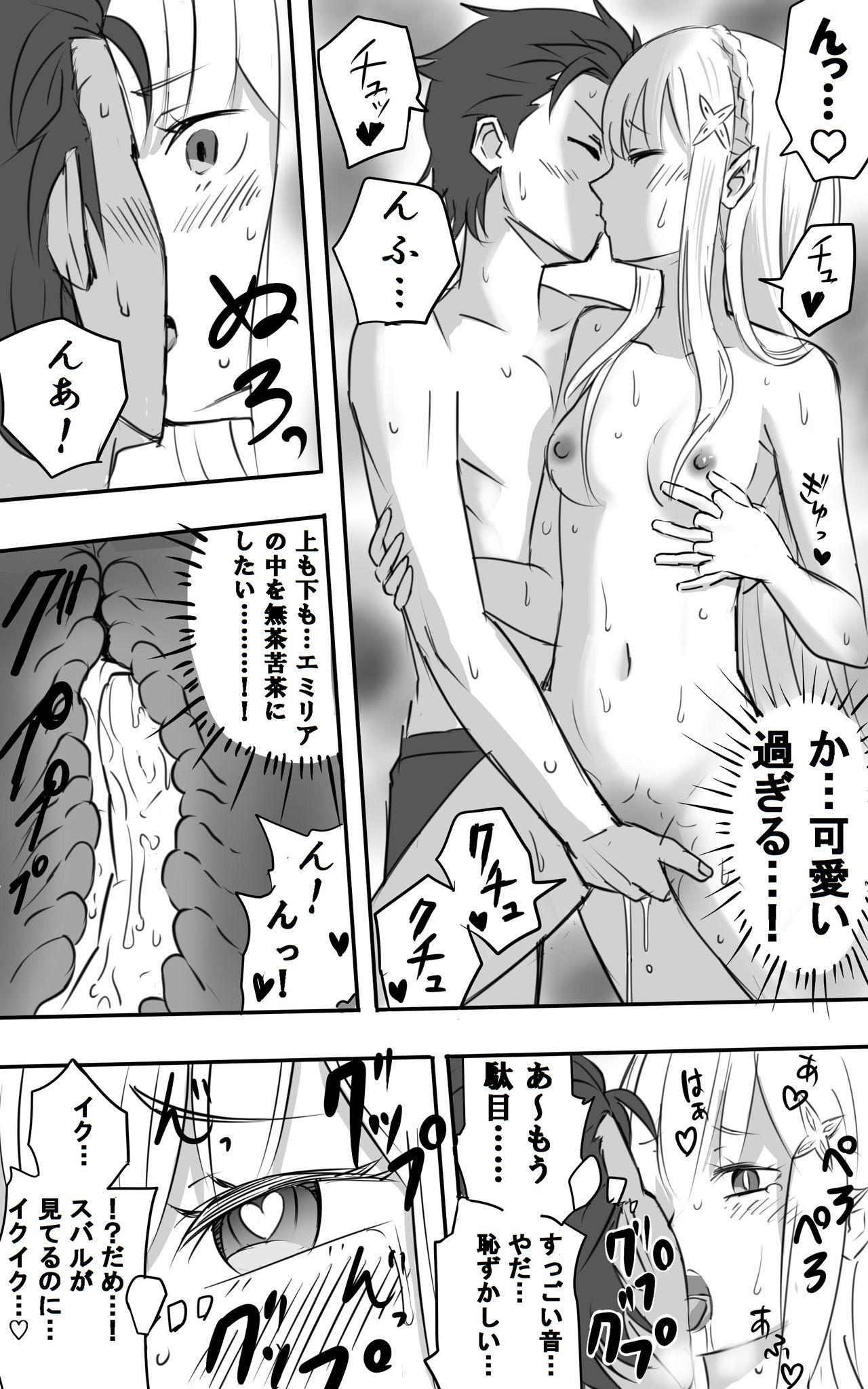 Emilia-tan to Sugooku Sex 20