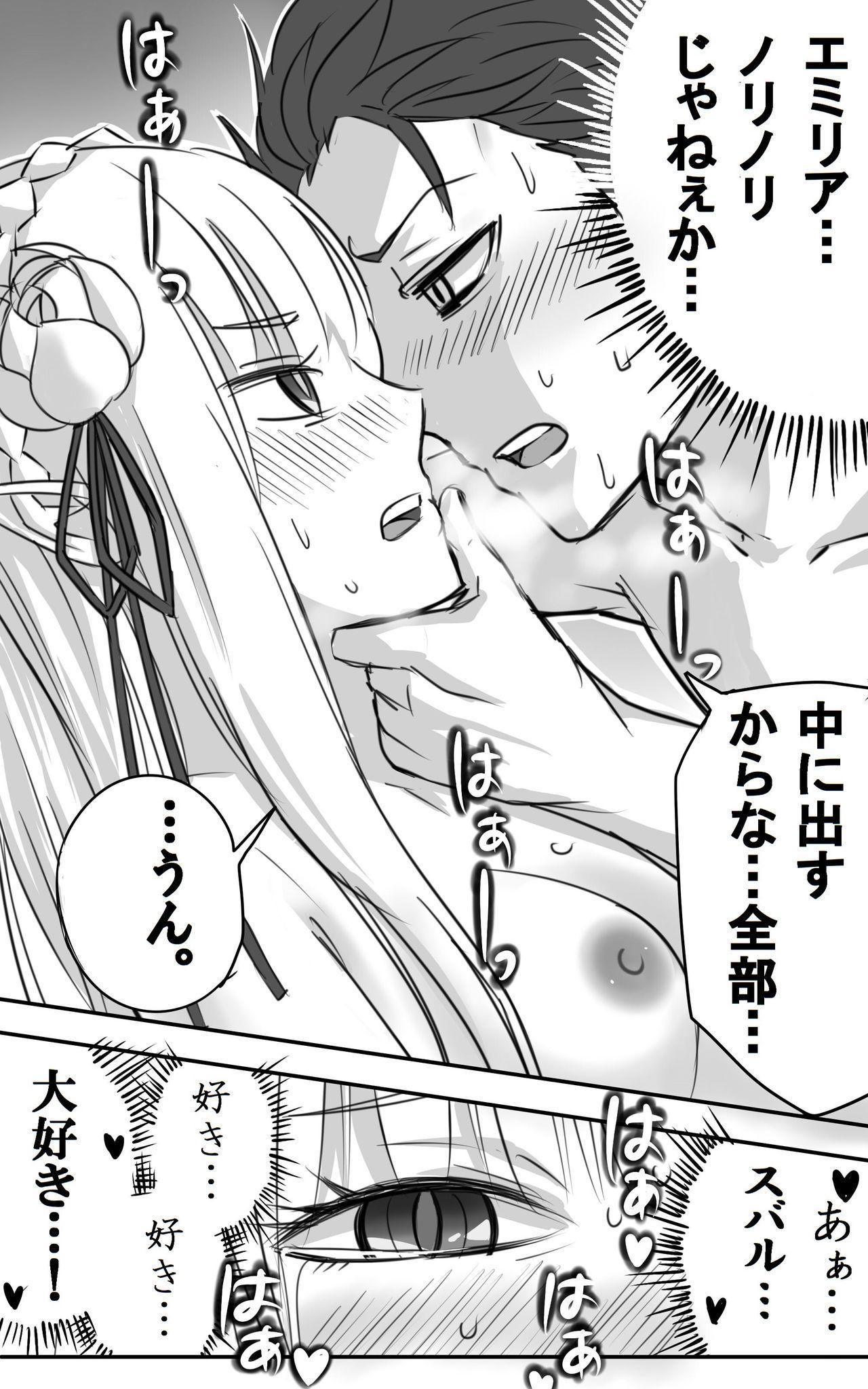 Emilia-tan to Sugooku Sex 56