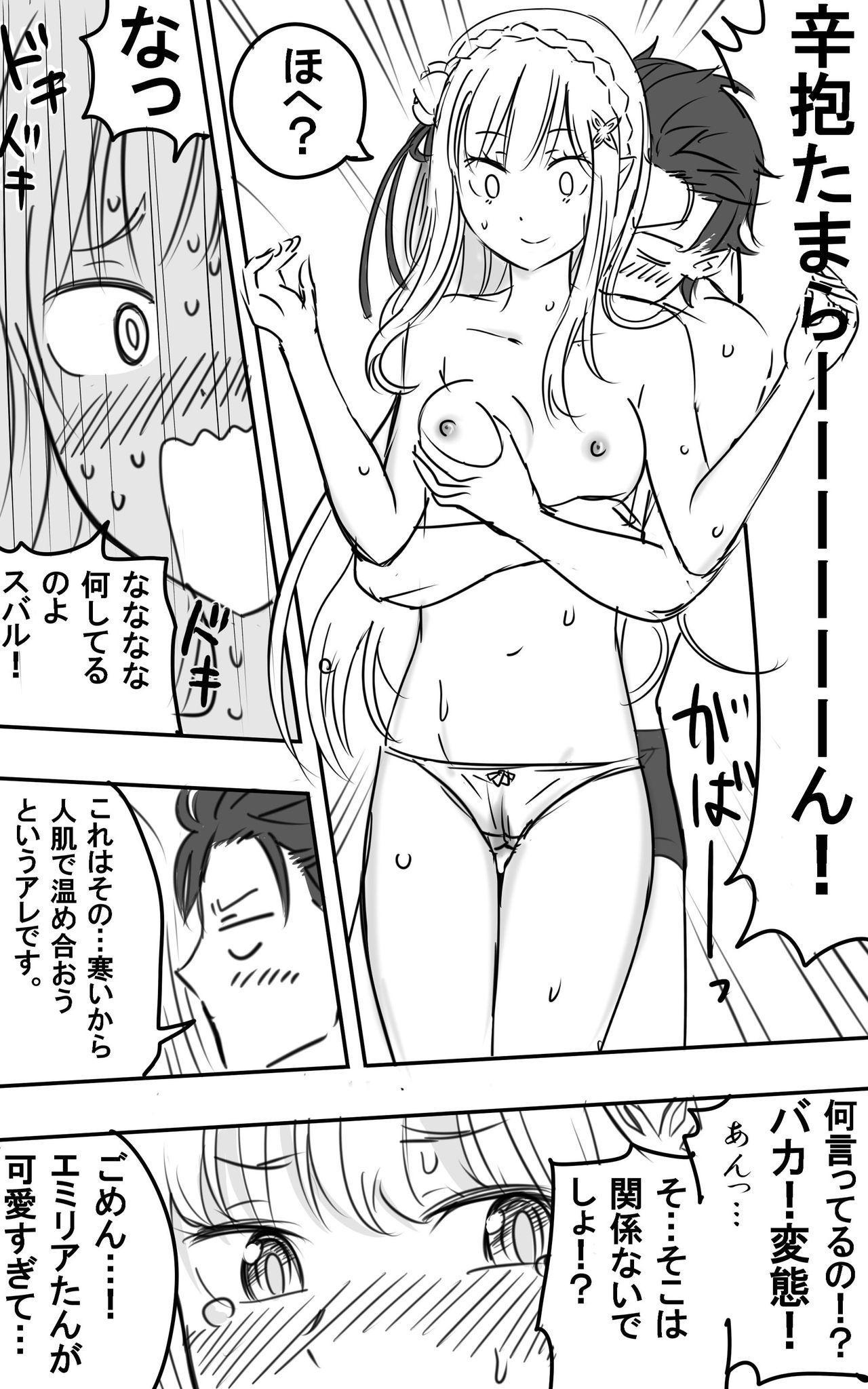 Emilia-tan to Sugooku Sex 7