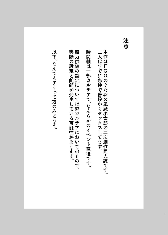 Ikemasen Aruji-dono 1