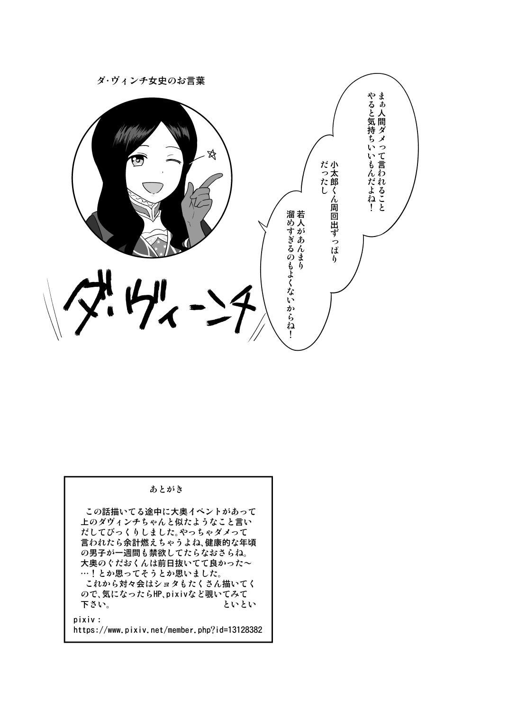 Ikemasen Aruji-dono 28
