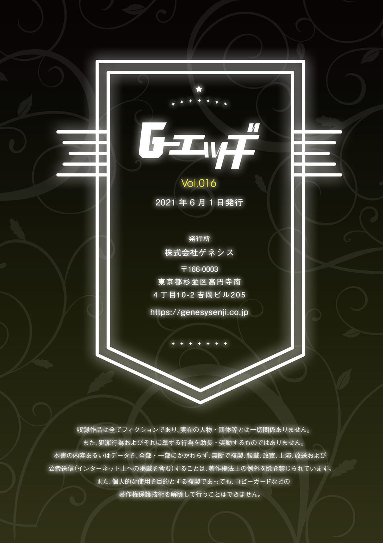 G-Edge Vol.016 172