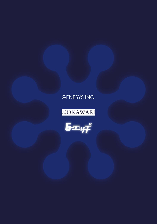 G-Edge Vol.016 6