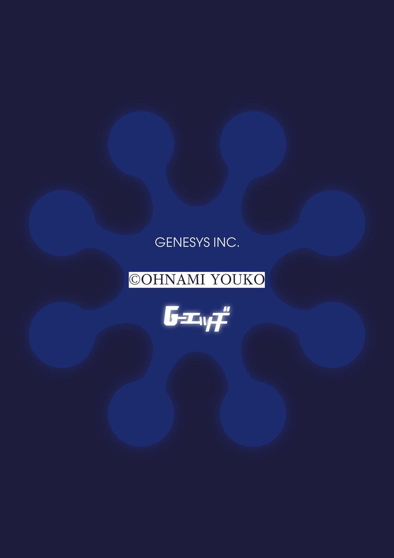 G-Edge Vol.016 72