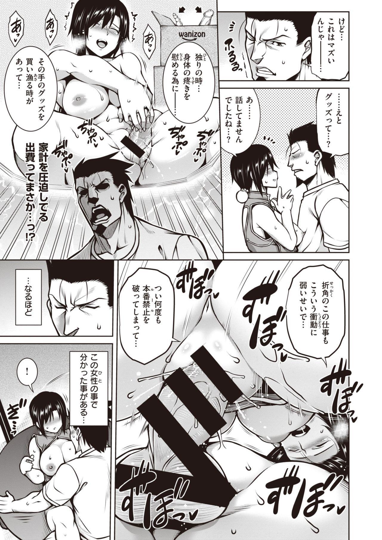 COMIC Shitsurakuten 2021-07 100