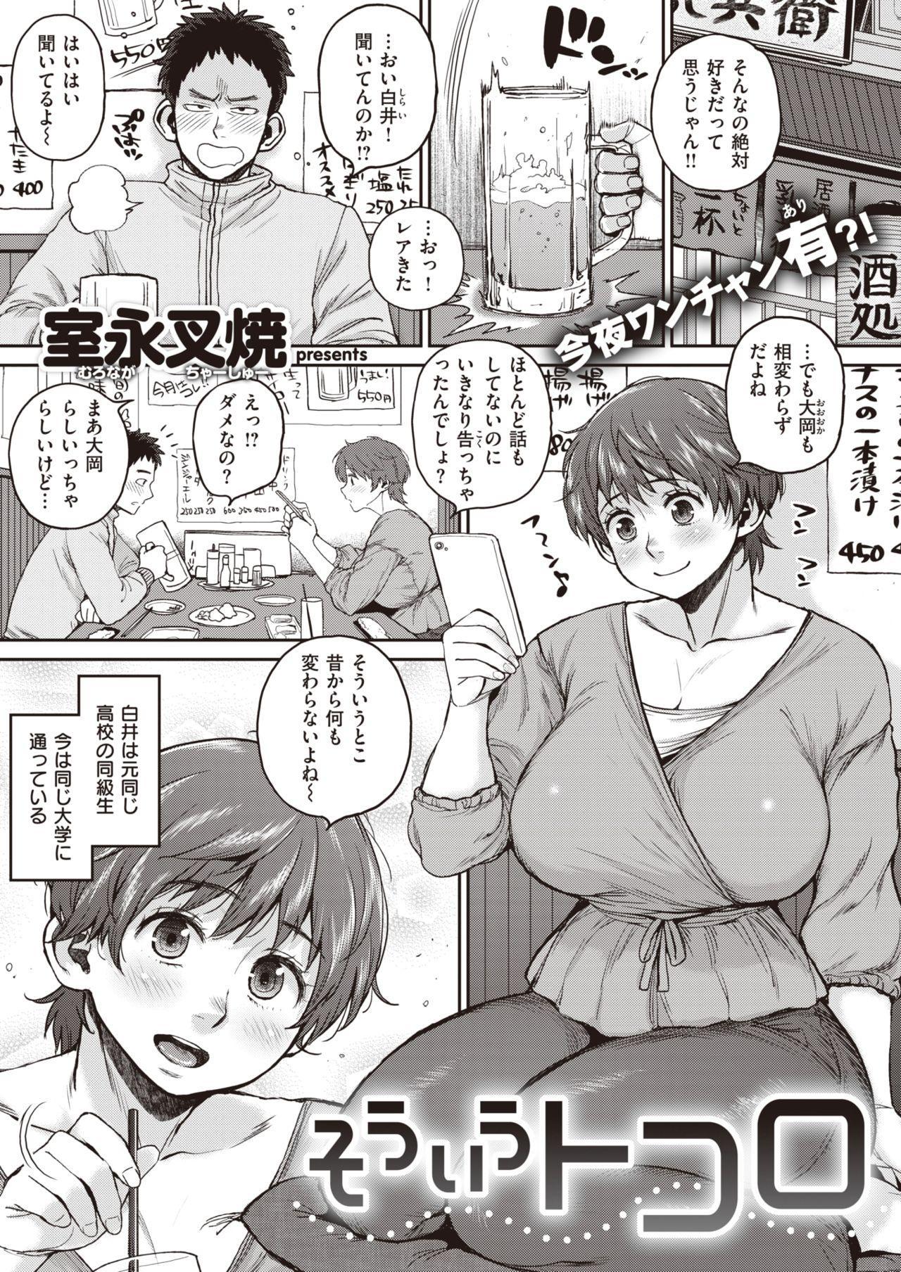 COMIC Shitsurakuten 2021-07 108