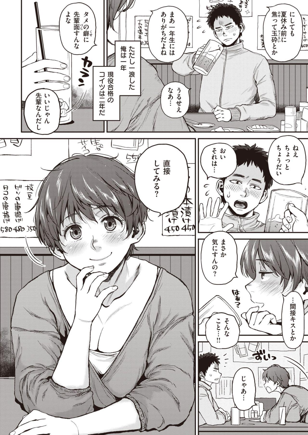 COMIC Shitsurakuten 2021-07 109