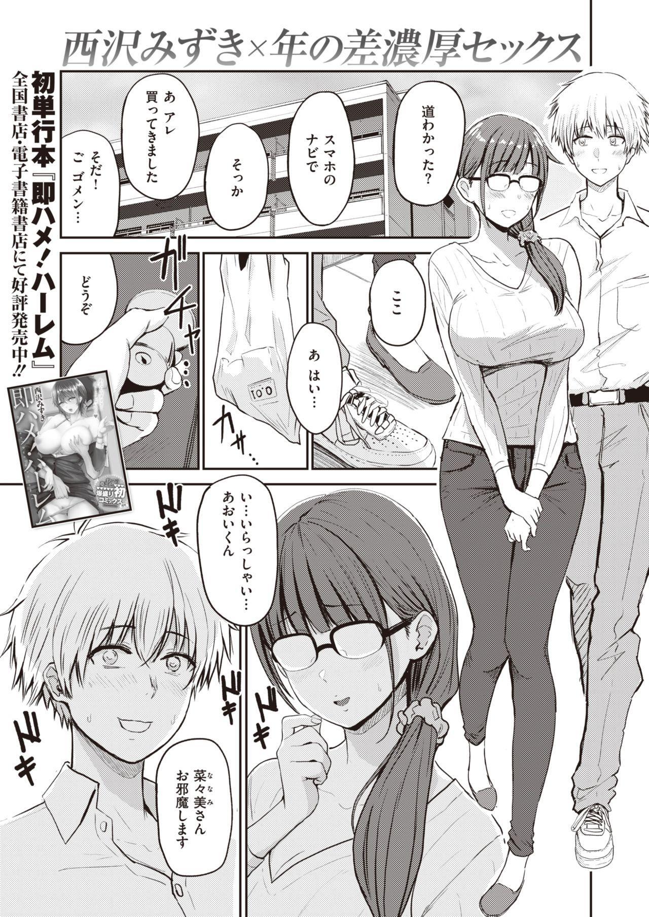COMIC Shitsurakuten 2021-07 128