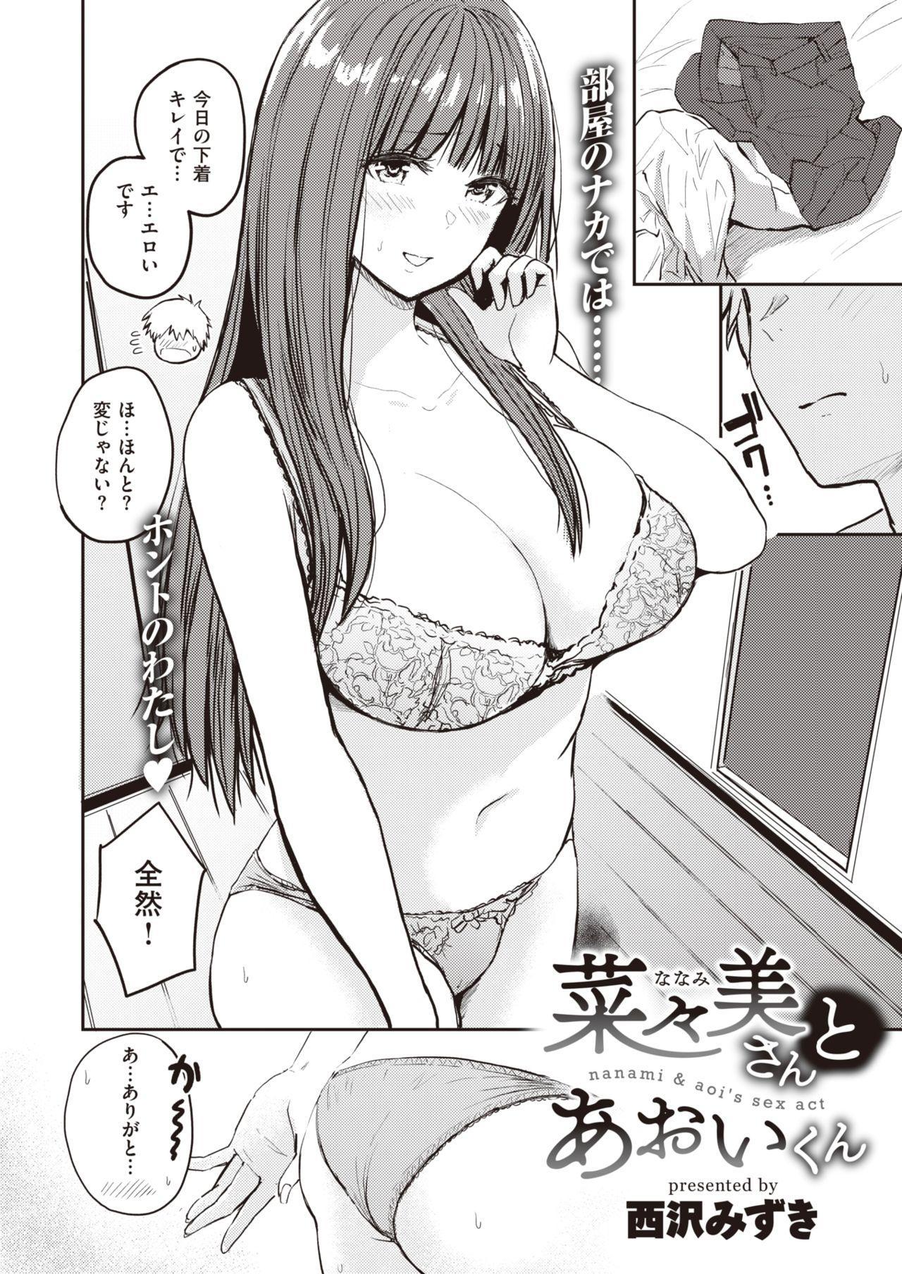 COMIC Shitsurakuten 2021-07 129
