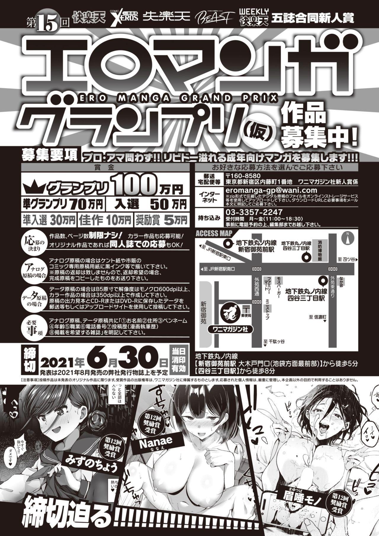 COMIC Shitsurakuten 2021-07 168