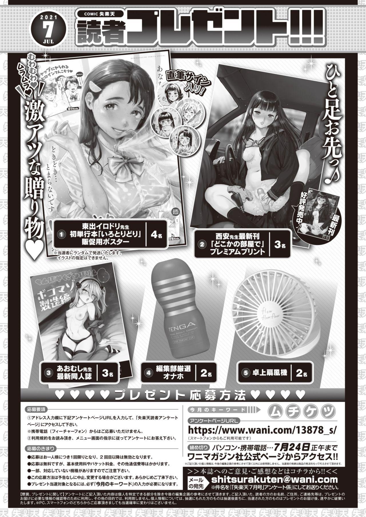 COMIC Shitsurakuten 2021-07 170