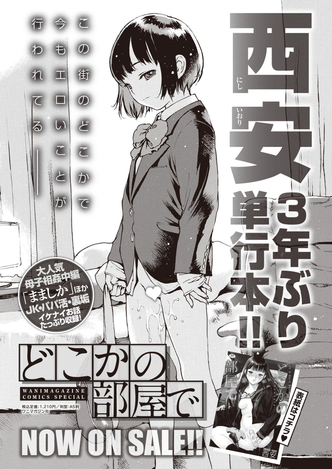 COMIC Shitsurakuten 2021-07 172