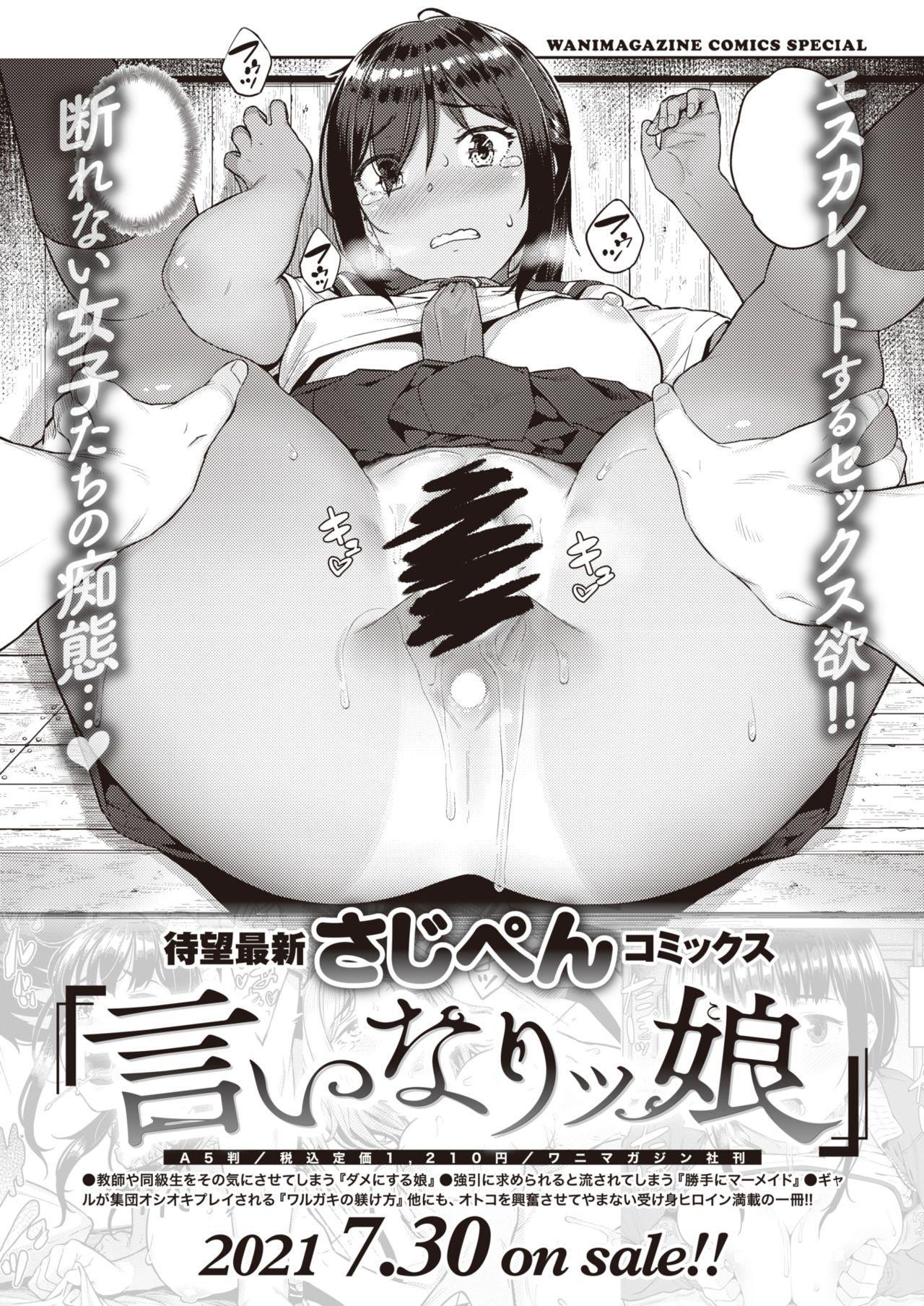 COMIC Shitsurakuten 2021-07 174