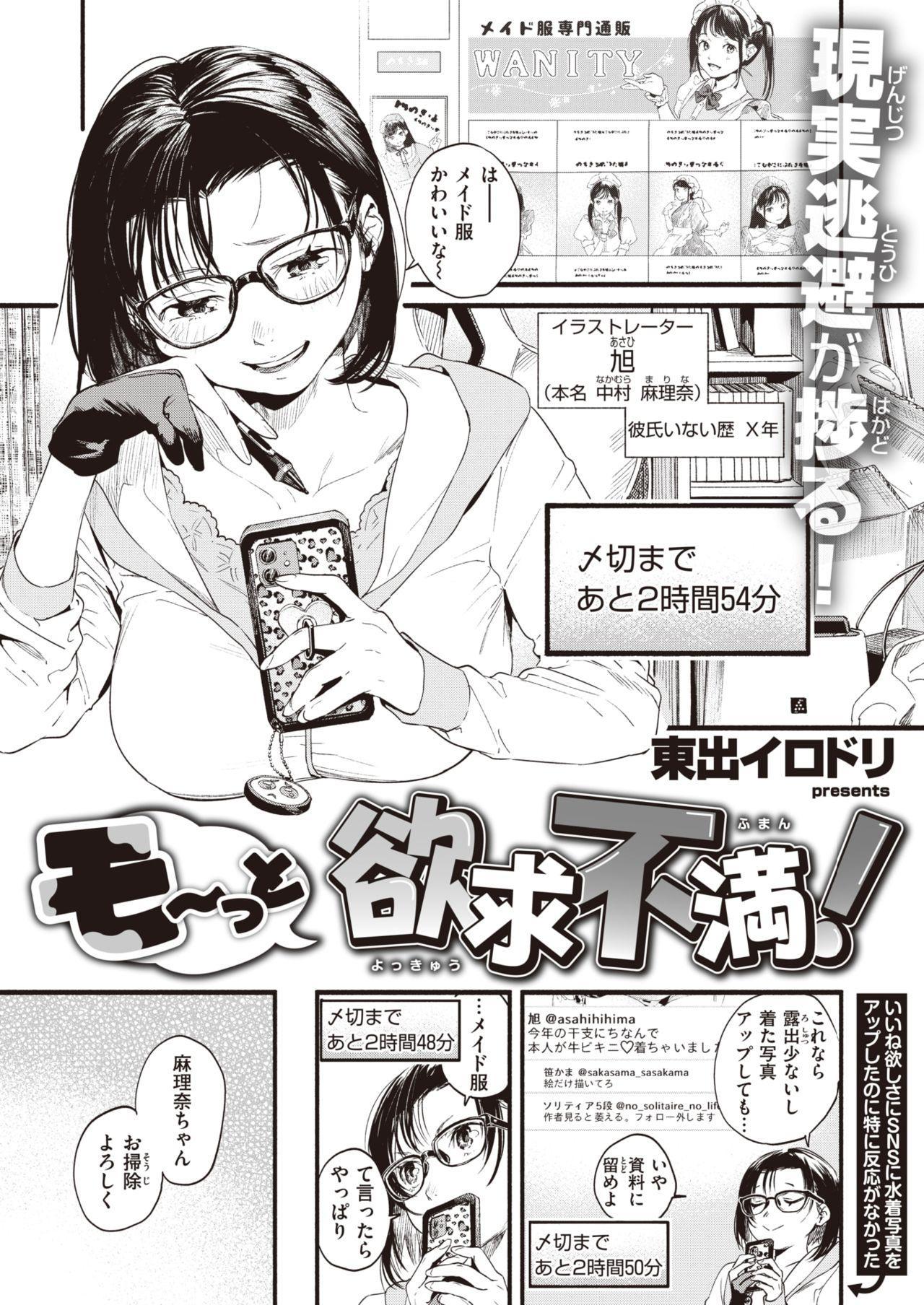 COMIC Shitsurakuten 2021-07 24