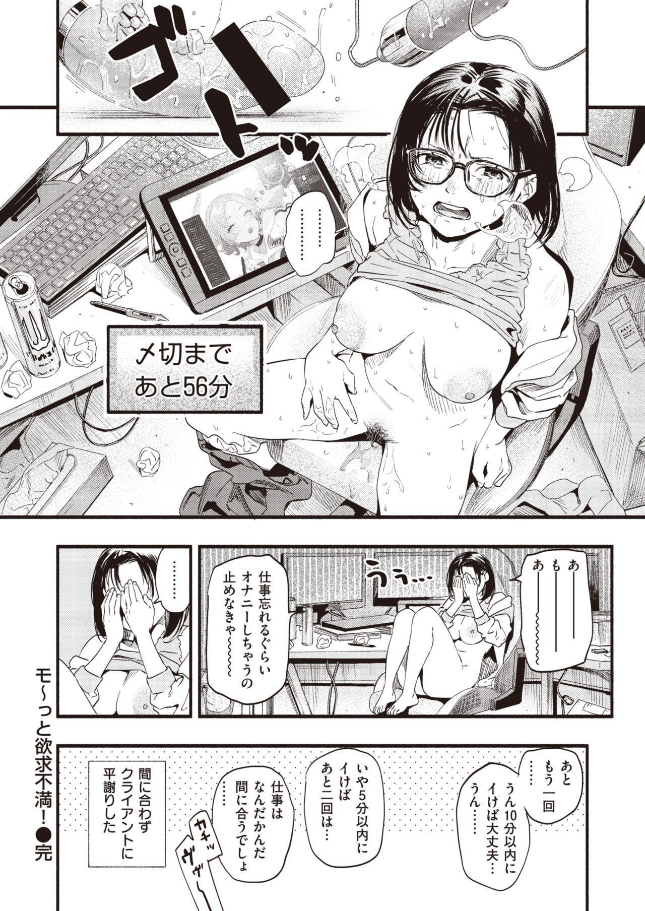 COMIC Shitsurakuten 2021-07 33