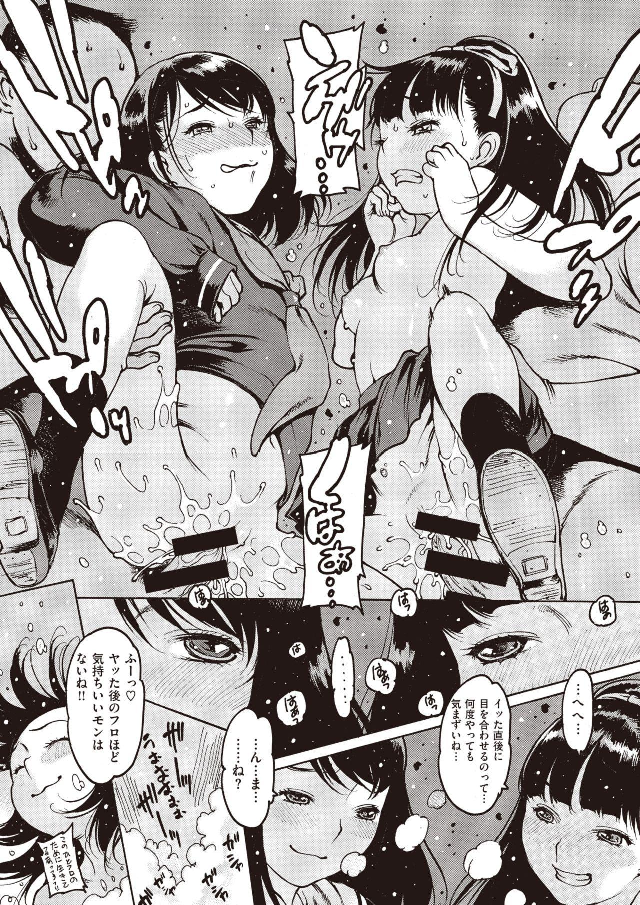 COMIC Shitsurakuten 2021-07 40