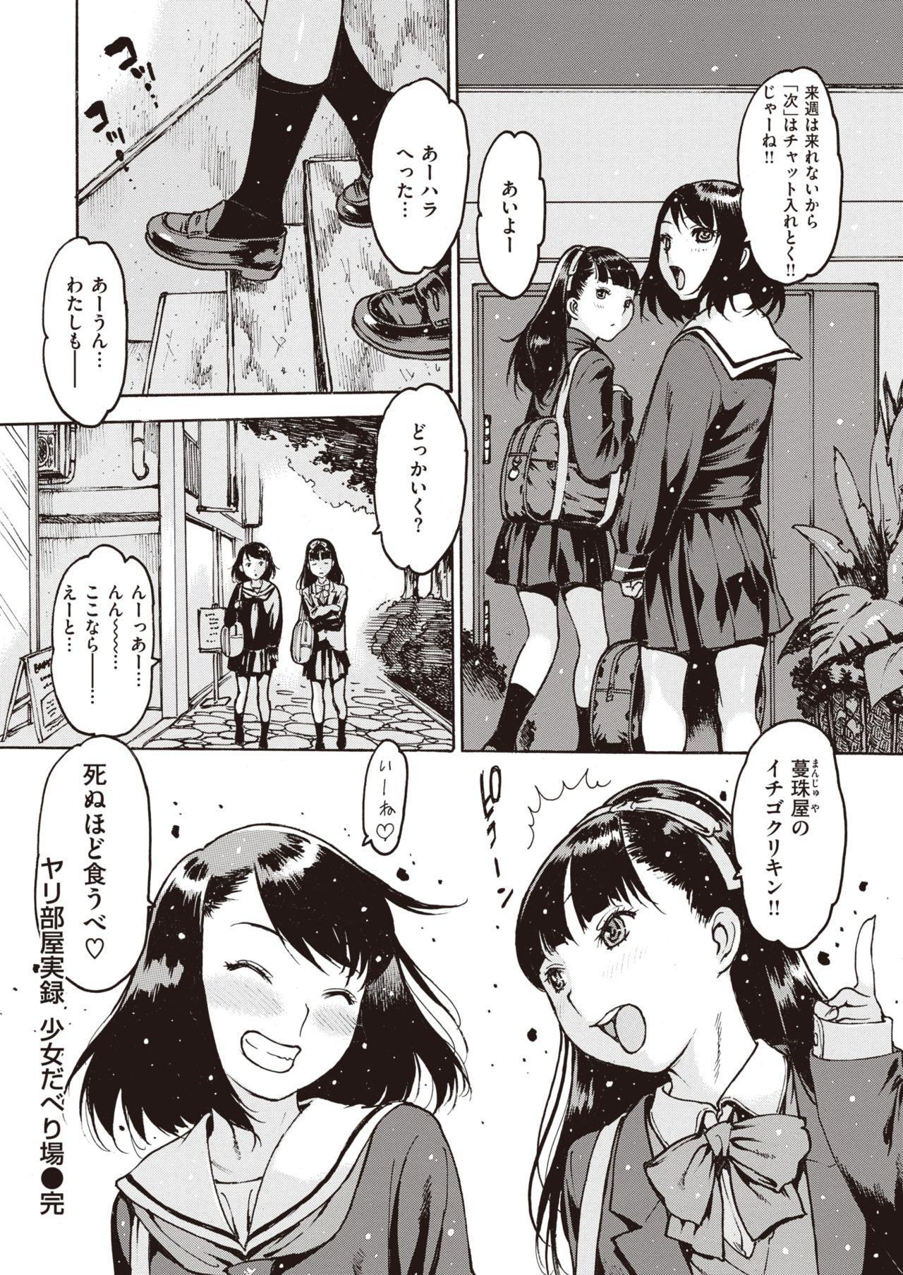 COMIC Shitsurakuten 2021-07 41