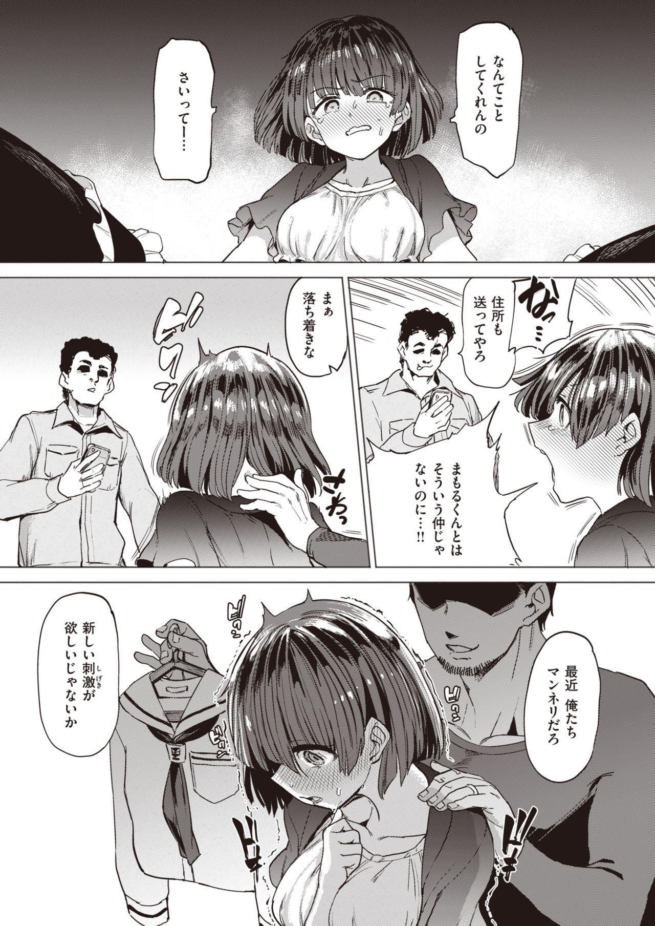 COMIC Shitsurakuten 2021-07 51