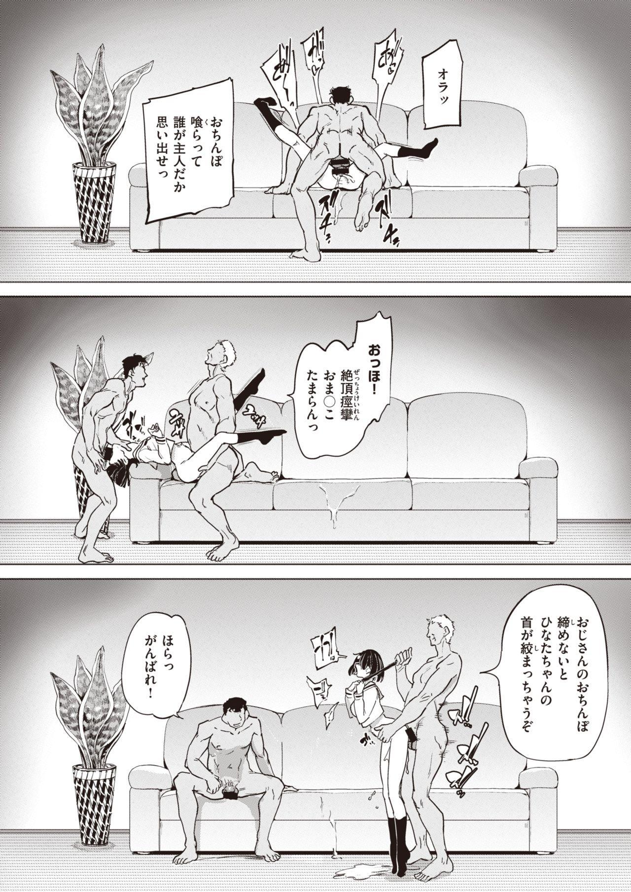 COMIC Shitsurakuten 2021-07 55