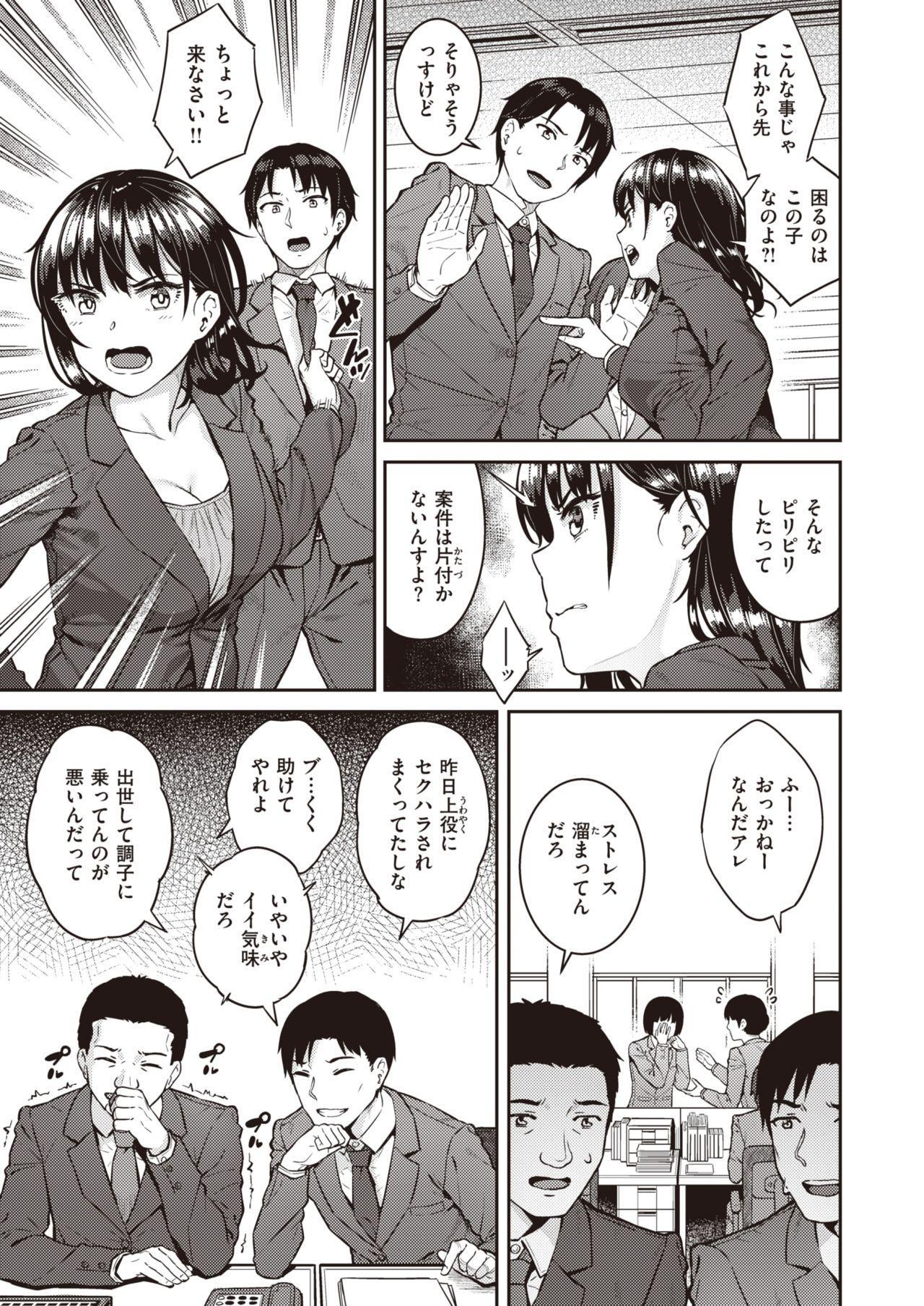COMIC Shitsurakuten 2021-07 66