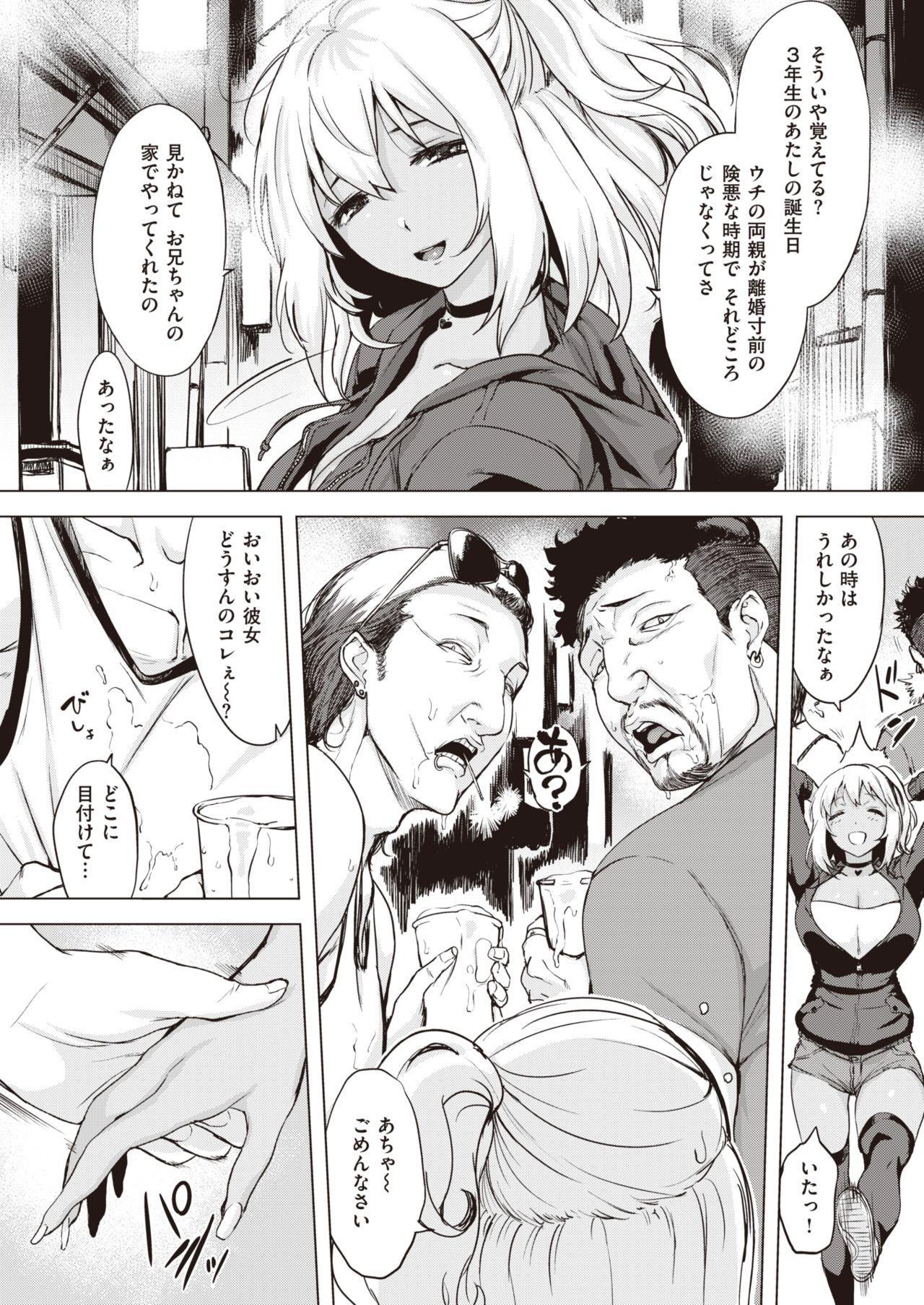 COMIC Shitsurakuten 2021-07 6