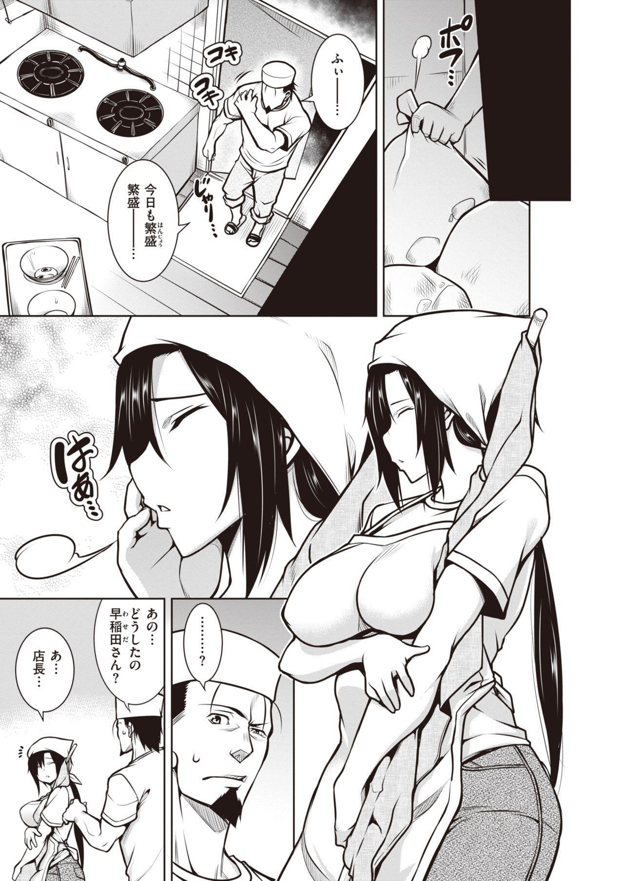 COMIC Shitsurakuten 2021-07 86