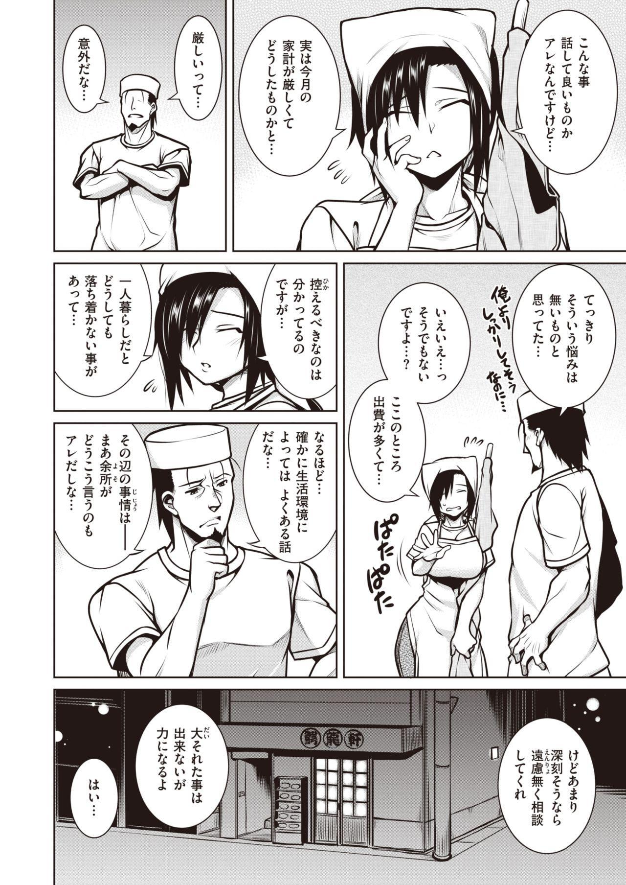 COMIC Shitsurakuten 2021-07 87