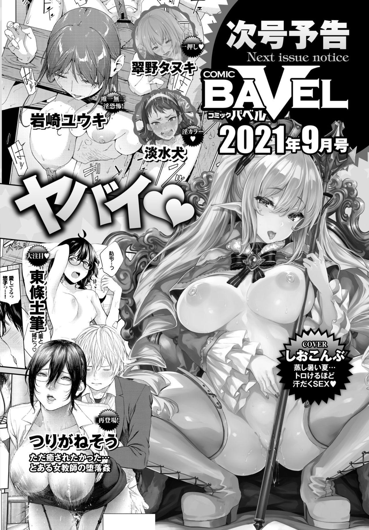 COMIC BAVEL 2021-08 371
