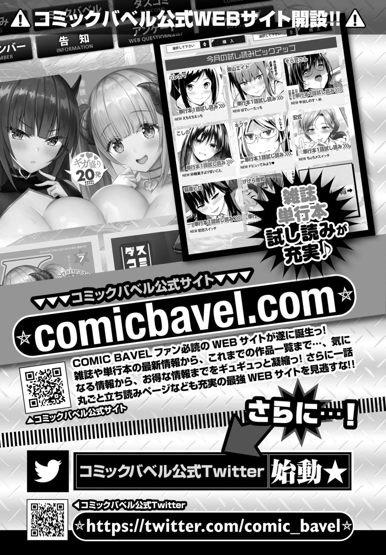 COMIC BAVEL 2021-08 386