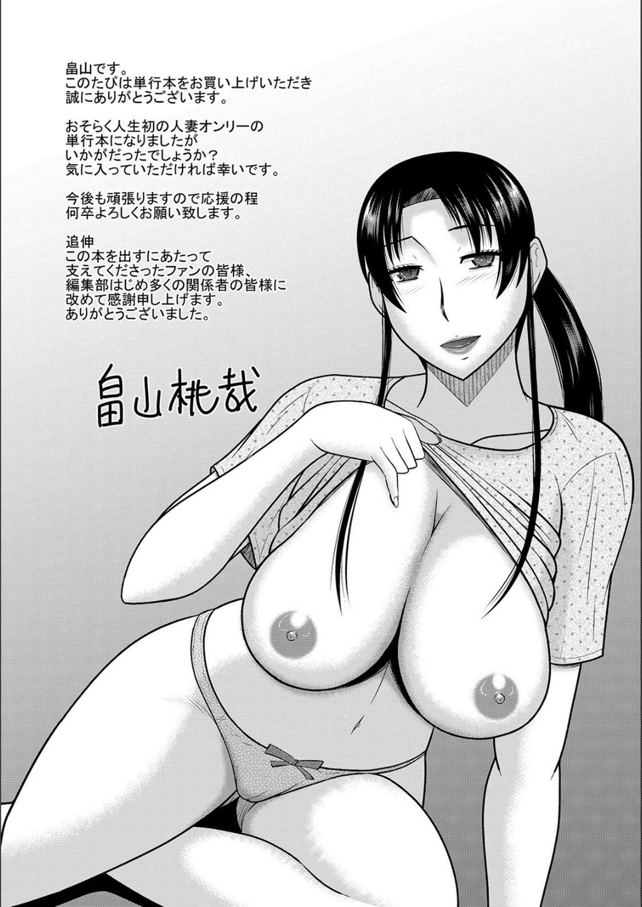 Married woman who wants to live next door 196