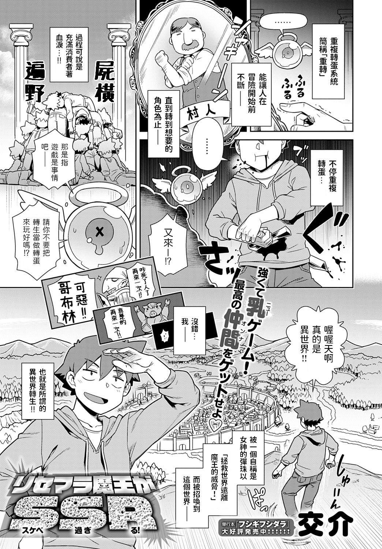 [Kousuke] Rise Mara Maou ga S(Sukebe) S(Sugi) R(Ru!) (COMIC Anthurium 2021-07) [Chinese] [Digital] 0