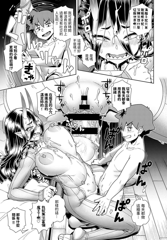 [Kousuke] Rise Mara Maou ga S(Sukebe) S(Sugi) R(Ru!) (COMIC Anthurium 2021-07) [Chinese] [Digital] 20