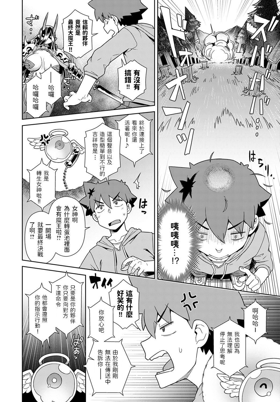 [Kousuke] Rise Mara Maou ga S(Sukebe) S(Sugi) R(Ru!) (COMIC Anthurium 2021-07) [Chinese] [Digital] 3