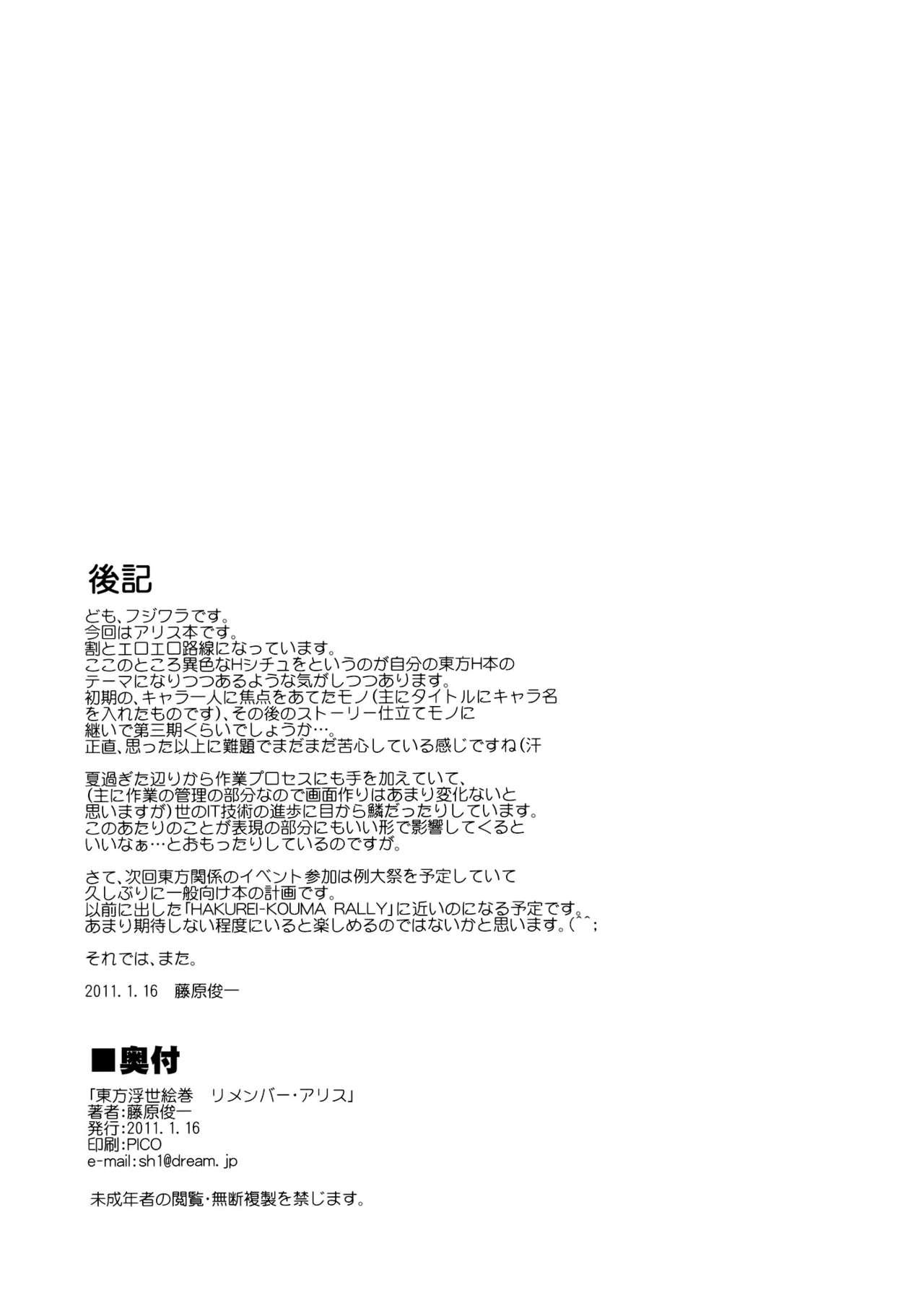"""Touhou Ukiyo Emaki """"Remember☆Alice"""" ~Memento Alice~ 25"""
