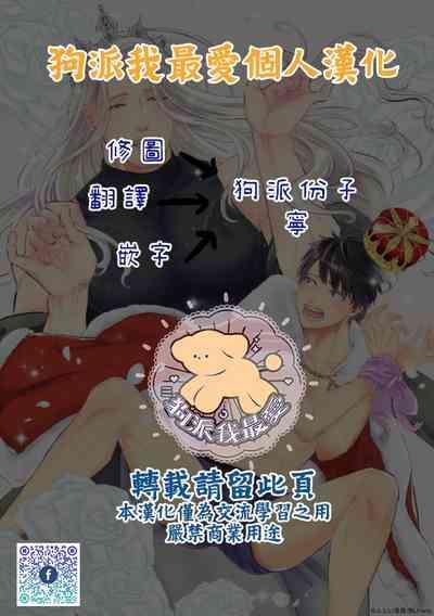 Tensei Hime♂To Tensei Ouji -轉生公主♂與轉生王子 Ch.1 3