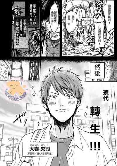 Tensei Hime♂To Tensei Ouji -轉生公主♂與轉生王子 Ch.1 6