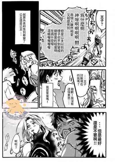 Tensei Hime♂To Tensei Ouji -轉生公主♂與轉生王子 Ch.1 9
