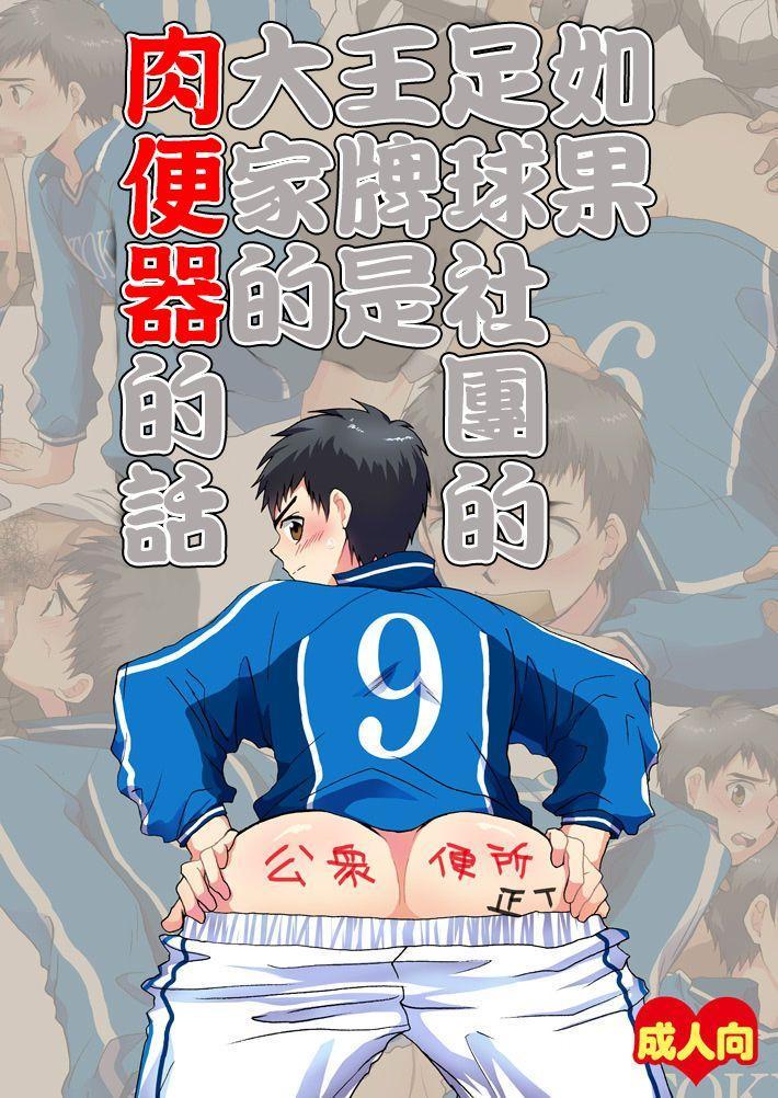 Moshimo Soccer-bu no Ace ga Minna no Nikubenki dattara 0