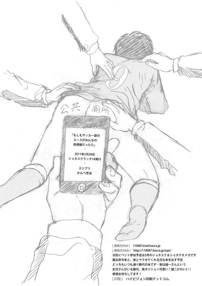 Moshimo Soccer-bu no Ace ga Minna no Nikubenki dattara 11