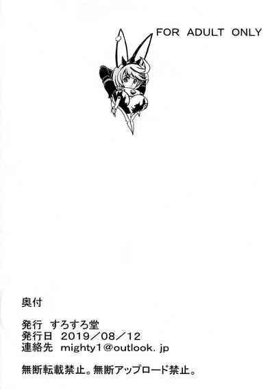 Surosuro 7