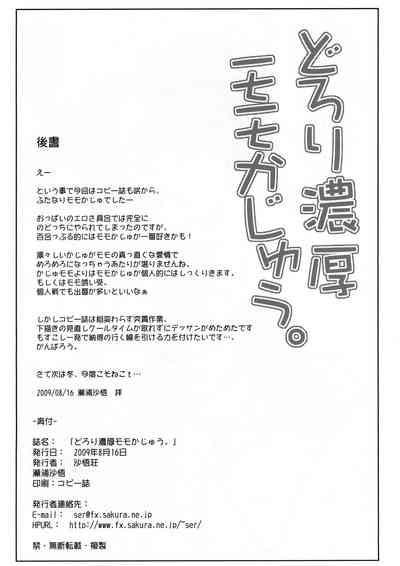 Dorori Noukou Momo Kajuu. 6