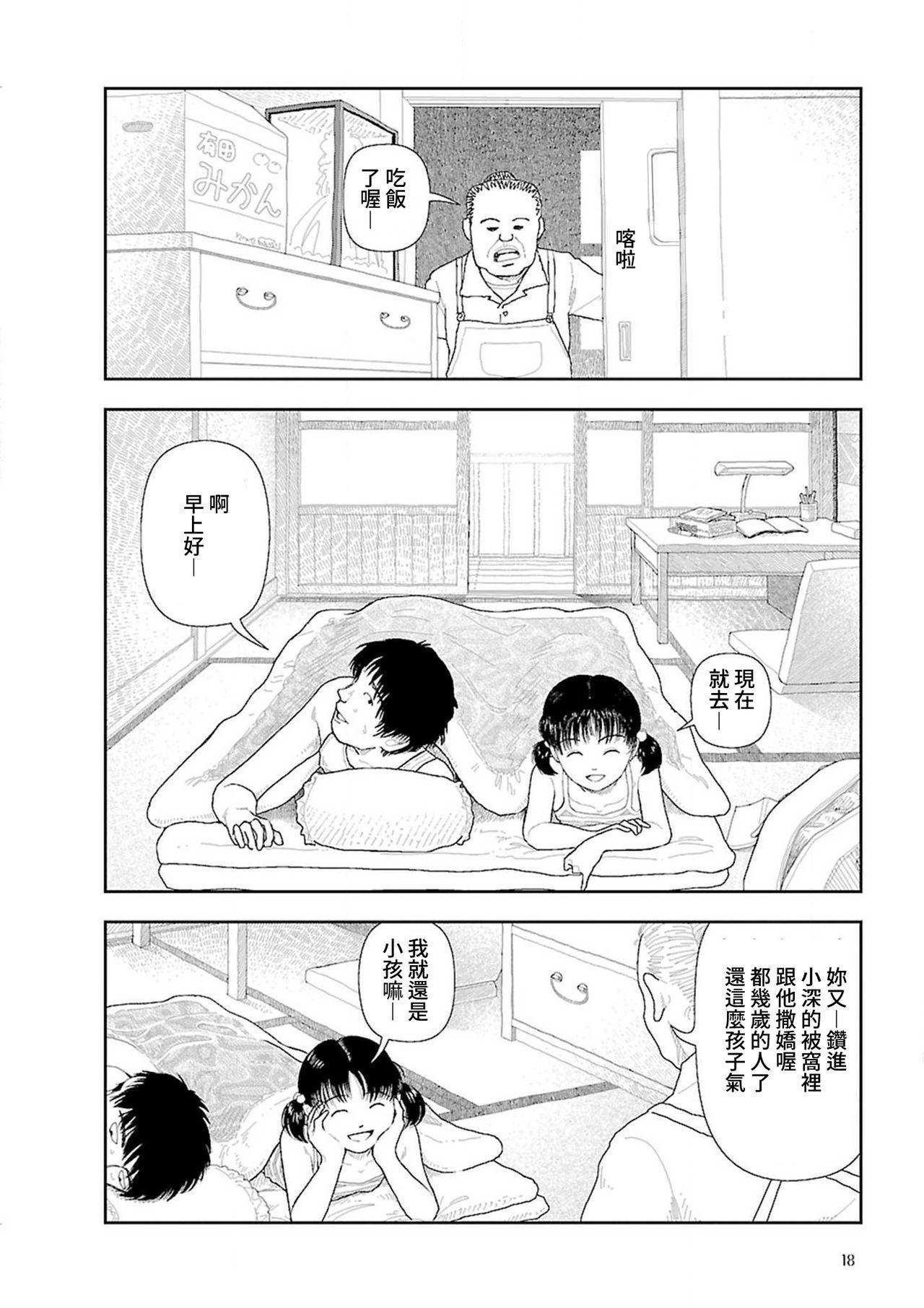 Inaka  | 鄉下 19