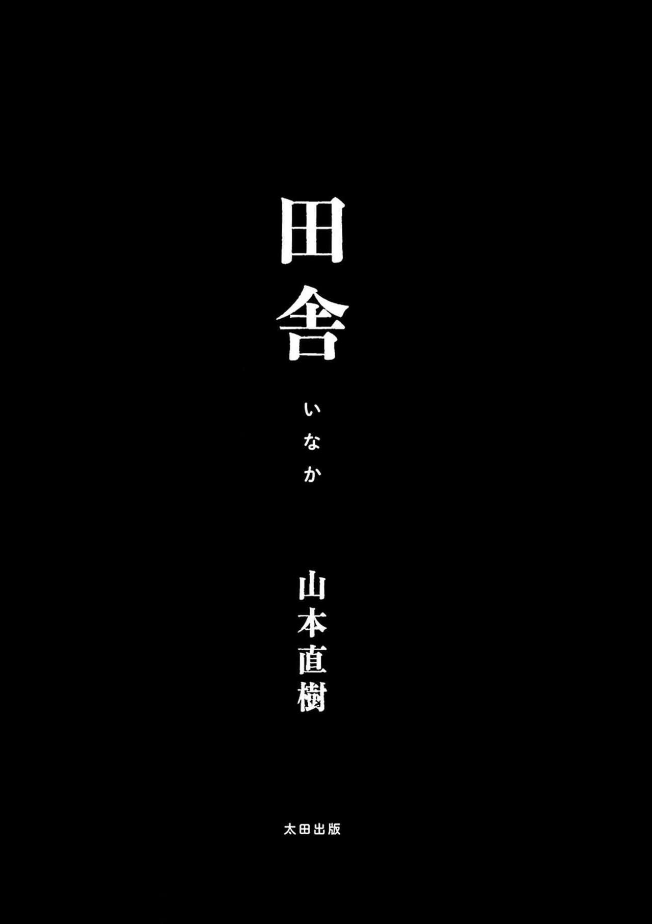 Inaka  | 鄉下 2