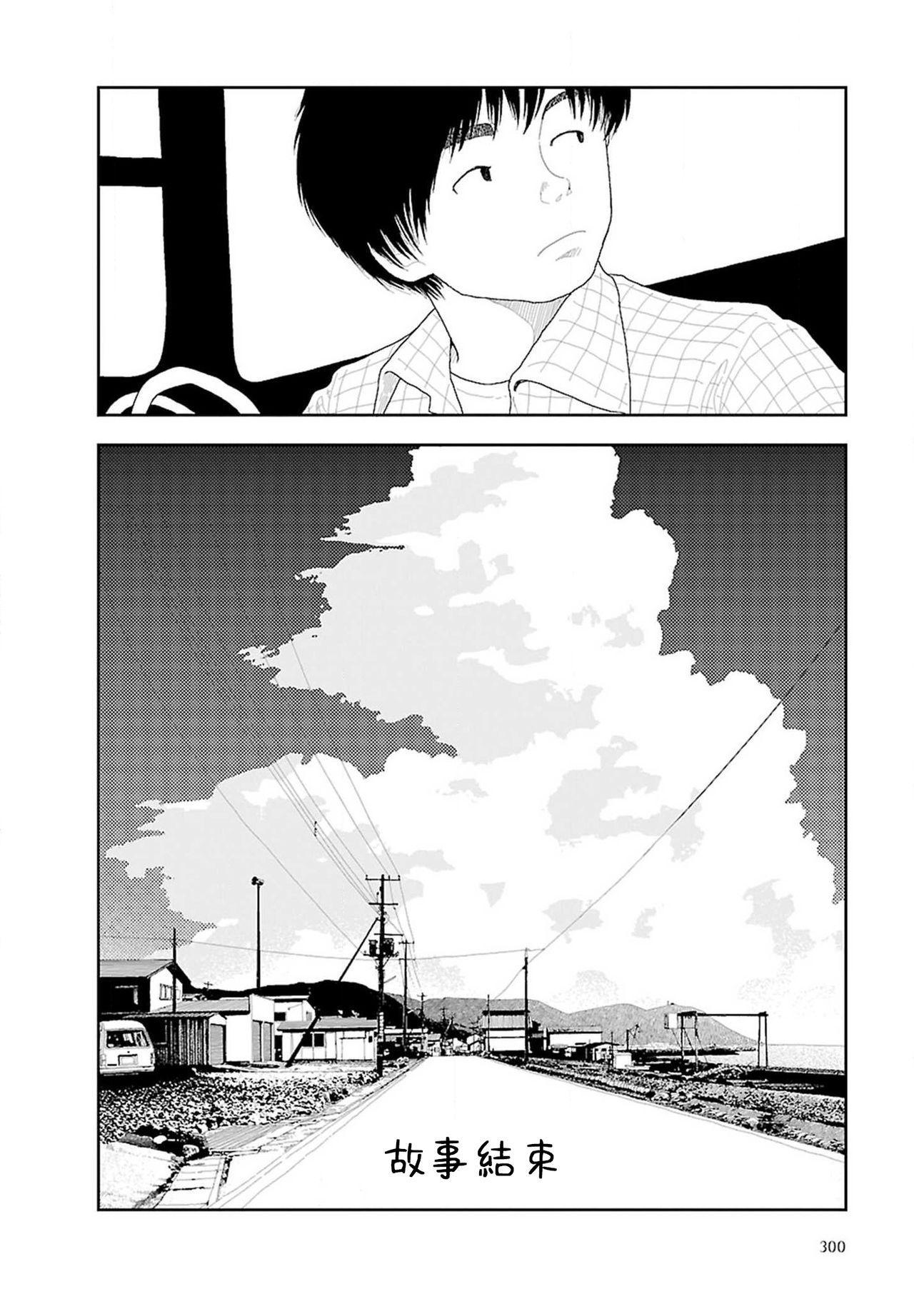 Inaka  | 鄉下 301